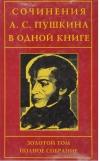 Купить книгу А. С. Пушкин - Золотой том. Полное собрание