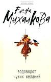 Получить бесплатно книгу Михалкова Елена - Водоворот чужих желаний