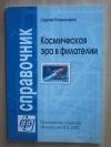 купить книгу Познахирко С. Н. - Космическая эра в филателии