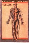 Купить книгу Р. Д. Цой - Здоровье на кончиках пальцев