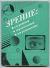 Купить книгу  - Зрение: сохранение, нормализация, восстановление Сост. Н. Кудряшова.