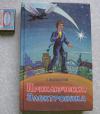 Купить книгу Велистов - Приключения Электроника