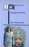 Купить книгу Хаггард, Генри Райдер - Дочь Монтесумы