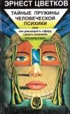 Купить книгу Эрнест Цветков - Тайные пружины человеческой психики, или как расширить сферу своего влияния (психонетика)