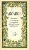 Купить книгу Аксаков, С.Т. - Записки ружейного охотника Оренбургской губернии