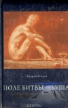 Купить книгу Андрей Россет - Поле битвы - душа. Метафизика банального