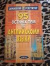 Купить книгу Занина Е. Л. - 95 устных тем по английскому языку