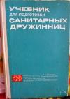 Редакция докт. мед. наук Ф. Г. Захарова - Учебник для подготовки санитарных дружинниц