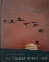 Купить книгу Клаудсли-Томпсон - Миграция животных