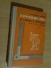 Купить книгу Федоренко В. А., Шошин А. И. - Справочник по машиностроительному черчению