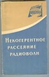 Купить книгу  - Некогерентное рассеяние радиоволн.