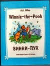 Купить книгу Милн, А.А. - Винни-Пух / Winnie-the-Pooh