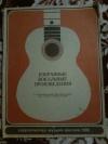Купить книгу  - Избранные музыкальные произведения в сопровождении шестиструнной или семиструнной гитары