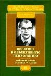 В. Б. Швырков - Введение в объективную психологию. Нейрональные основы психики