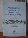 Купить книгу [автор не указан] - Руководство по контролю качества питьевой воды. Том 1. Рекомендации