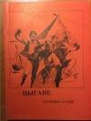 Купить книгу ред. А. М. Филиппов - Цыгане. Сборник статей