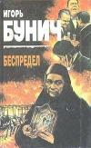 Купить книгу Бунич - Беспредел