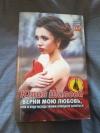 Купить книгу Шилова Ю. В. - Верни мою любовь, или Я буду всегда твоим поводом напиться