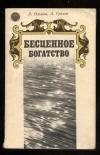 Ильина Л., Грахов А. - Бесценное богатство. Рассказ о реках и озерах Ленинградской области.