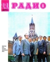 Группа авторов - Радио № 11 1973 год