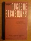 Купить книгу Кашин М. Д.; Михайлов О. И.; Ферапонтов Г. В. - Пособие весовщику
