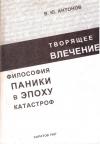 Купить книгу В. Ю. Антонов - Творящее влечение. Философия паники в эпоху катастроф