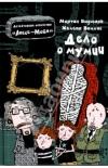 Видмарк Мартин - Дело о мумии