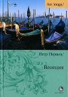 Купить книгу Петр Перцов - Венеция