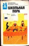 Купить книгу Катаева М. Л. составитель - Школьная пора. Библиотека молодой семьи, том. 13