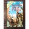 Купить книгу Сербина, Е. - Болезни кошек и собак