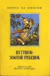Купить книгу  - Петушок — золотой гребешок