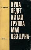 Купить книгу Видаль, Ж. - Куда ведет Китай группа Мао Цзе-Дуна