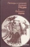 купить книгу составление Нейхард. - Легенды и сказания Древней Греции и Древнего Рима