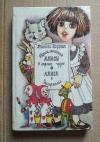 Купить книгу Кэррол Л. - Приключения Алисы в стране чудес. Алиса в Зазеркалье