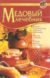Купить книгу  - Медовый лечебник