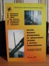 Купить книгу Башмаков, И. - Система быстрого реагирования на чрезвычайные ситуации в системах теплоснабжения (на примере Сахалинской и Магаданской Областей)