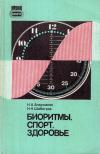 Купить книгу Н. А. Агаджанян, Н. Н. Шабатура - Биоритмы, спорт, здоровье