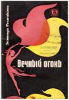 Купить книгу Резникова, Зинаида - Вечный огонь. Танцы для детей