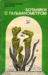 Купить книгу Галактионов, С.Г. - Ботаники с гальванометром