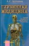 Купить книгу А. С. Залманов - Тайная мудрость человеческого организма: Глубинная медицина