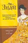 Купить книгу Фэй Уэлдон - Ожерелье от Булгари