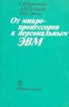 Черемных С. В. и др. - От микропроцессоров к персональным ЭВМ