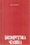 Купить книгу В. Ф. Ананин - Биоэнергетика человека