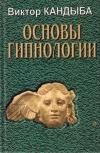 Купить книгу Виктор Михайлович Кандыба - Основы гипнологии в 3 томах