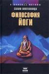 Вивекананда, Свами - Философия йоги