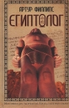 Купить книгу Артур Филлипс - Египтолог
