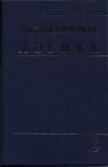 Купить книгу Андреев И. Д. - Диалектическая логика