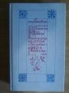 Купить книгу Бахтин М. М. - Творчество Франсуа Рамбле и народная культура средневековья и Ренессанса