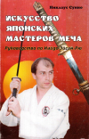 Купить книгу Никлаус Суино - Искусство японских мастеров меча. Руководство по Иайдо Эйсин-Рю