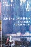 Купить книгу Карл Клемен - Жизнь мертвых в религиях человечества